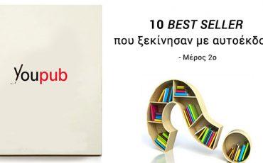 10 best seller που ξεκίνησαν με αυτοέκδοση - Μέρος 2ο